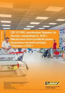 ТОП 50 FMCG рітейлерів України за обсягом товарообігу, 2020 р. Фінансові підсумки розвитку ринку продовольчого рітейлу України в 2020 р.