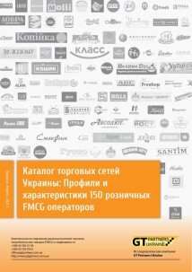 Каталог торговых сетей Украины: Профили и характеристики 150 розничных FMCG операторов