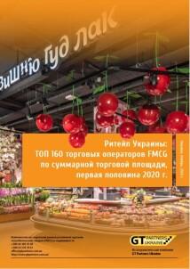ТОП 160 торгових операторів FMCG за сумарною торговою площею, перша половина 2020 р.
