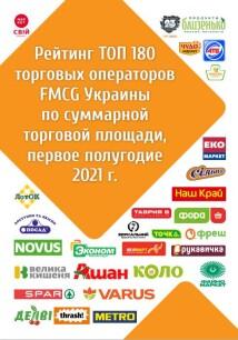 ТОП 180 торговых операторов FMCG Украины по суммарной торговой площади, первое полугодие 2021 г. (список сетей)