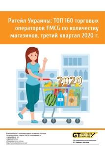ТОП 160 торгових операторів FMCG за кількістю магазинів, третій квартал 2020 р.
