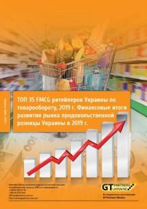 ТОП 35 FMCG рітейлерів України за товарообігом, 2019 р. Фінансові підсумки розвитку ринку продовольчого рітейлу України в 2019 р.