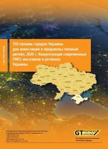 350 кращих міст України для інвестицій в продовольчий рітейл, 2020 р. Концентрація сучасних FMCG магазинів в регіонах України