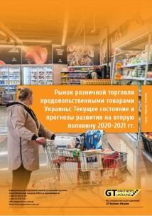 Ринок роздрібної торгівлі продовольчими товарами України: Поточний стан і прогнози розвитку на другу половину 2020-2021 рр.