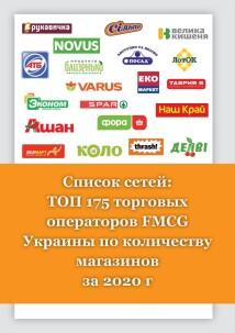 Список мереж: ТОП 175 торгових операторів FMCG України за кількістю магазинів за 2020 р.