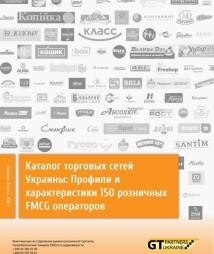 Каталог торгових мереж України: Профілі та характеристики 150 роздрібних FMCG операторів