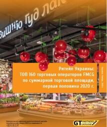 ТОП 160 торговых операторов FMCG по суммарной торговой площади, первая половина 2020 г.