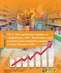 ТОП 35 FMCG ритейлеров Украины по товарообороту, 2019 г. Финансовые итоги развития рынка продовольственной розницы Украины в 2019 г.