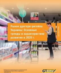 Ринок дрогері-рітейлу України: Основні тренди і характеристики розвитку в 2020 р.