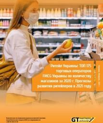 Рітейл України: ТОП 175 торгових операторів FMCG України за кількістю магазинів за 2020 р. Прогнози розвитку рітейлерів у 2021 році.