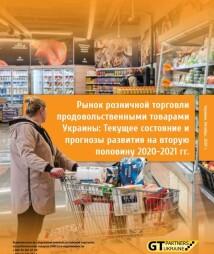 Рынок розничной торговли продовольственными товарами Украины: Текущее состояние и прогнозы развития на вторую половину 2020-2021 гг.