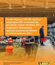 Ритейл Украины:  ТОП 180 торговых операторов FMCG  по количеству магазинов, первая половина 2021 г. Тенденции и обновленные прогнозы развития ритейлеров во второй половине 2021 г.