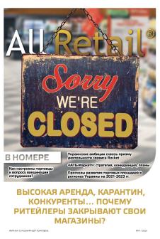 Журнал All Retail All Retail, квітень 2021