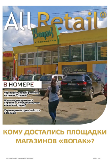 Журнал All Retail All Retail, березень 2021