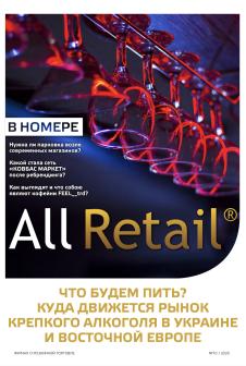 Журнал All Retail All Retail, жовтень 2020