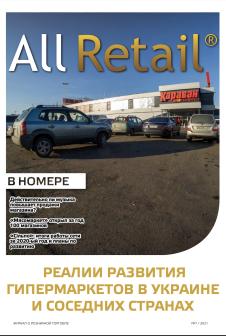 Журнал All Retail All Retail, липень 2021