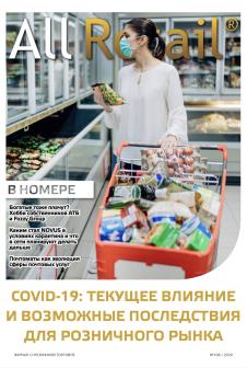 Журнал All Retail All Retail, серпень 2020