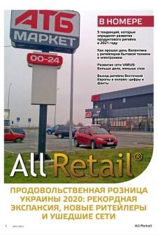 Журнал All Retail All Retail, лютий 2021