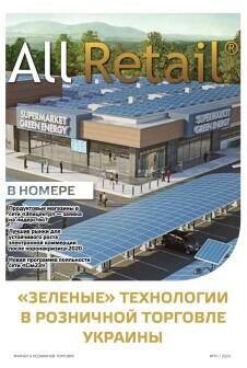 Журнал All Retail All Retail, листопад 2020
