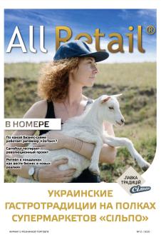Журнал All Retail All Retail, грудень 2020