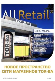 Журнал All Retail All Retail, травень 2021