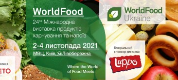 WorldFood Ukraine 2021— вся food-індустрія буде тут!