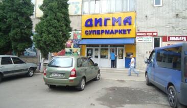 Чому харківська мережа Digma закриває всі свої магазини?