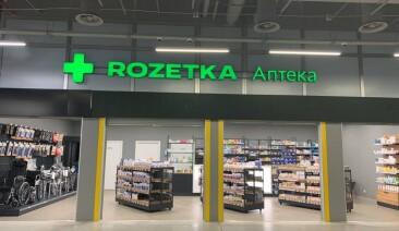 Rozetka почала розвивати мережу аптек. З ким буде конкурувати на ринку?