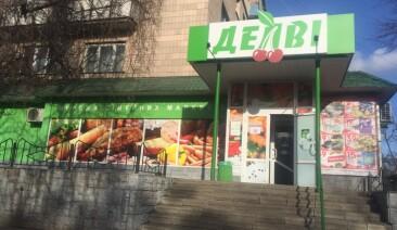 Самые активные: ТОП-6 food-ритейлеров Украины почислу открытий впервом квартале 2021 года