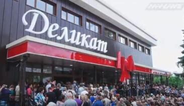 """Грандиозное открытие в Черкассах супермаркета """"Деликат"""" на оборудовании Хитлайн"""
