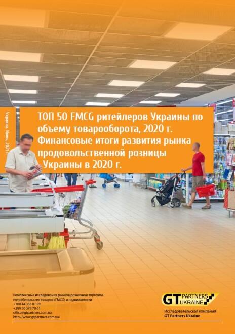 ТОП 50 FMCG ритейлеров Украины по объему товарооборота, 2020 г. Финансовые итоги развития рынка продовольственной розницы Украины в 2020 г.