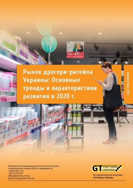 Рынок дрогери-ритейла Украины: Основные тренды и характеристики развития в 2020 г.