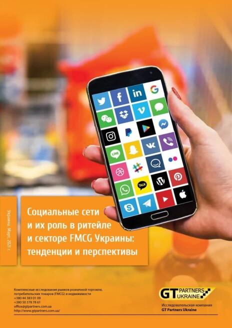 Соціальні мережі та їх роль в рітейлі та секторі FMCG України: тенденції та перспективи