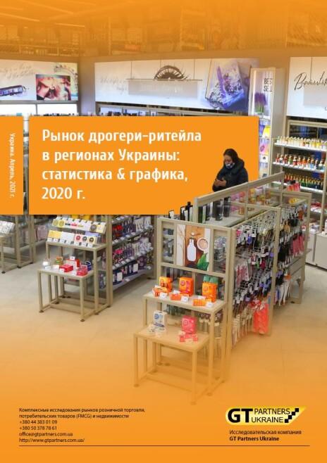 Ринок дрогері-рітейлу в регіонах України: статистика & графіка, 2020 р.