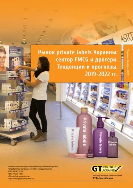 Рынок private labels Украины: сектор FMCG и дрогери. Тенденции и прогнозы, 2019-2022 гг.