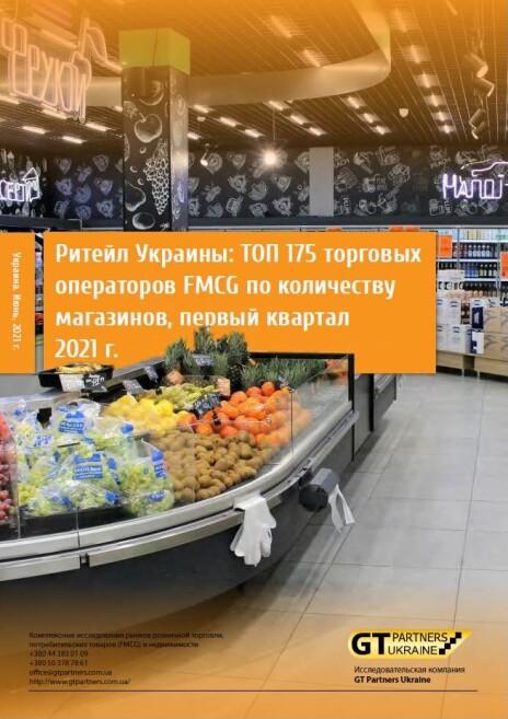 ТОП 175 торгових операторів FMCG за кількістю магазинів, перший квартал 2021 р.