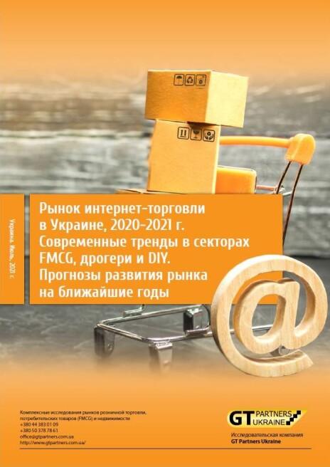 Ринок інтернет-торгівлі в Україні, 2020-2021 рр. Сучасні тренди в секторах FMCG, дрогері і DIY. Прогнози розвитку ринку на найближчі роки