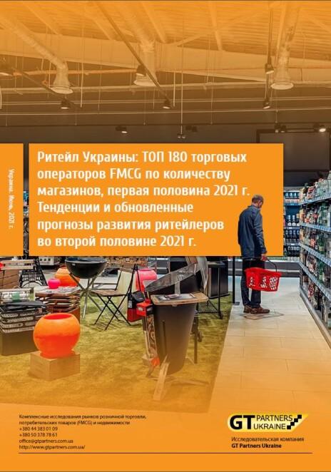 Рітейл України: ТОП 180 торгових операторів FMCG за кількістю магазинів, перша половина 2021 р. Тенденції та оновлені прогнози розвитку рітейлерів у другій половині 2021 р.