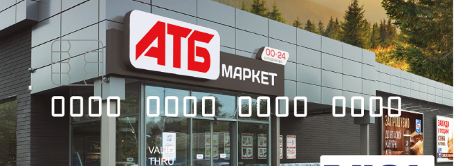 Корпорація «АТБ» запускає власну платіжну картку – АТБ-Pay