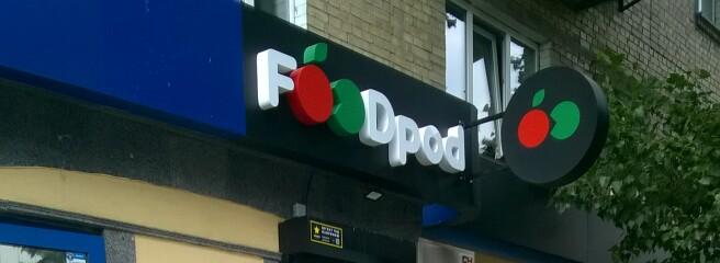 Мінімаркети FOODpod: як розвивається молодий проєкт Fozzy Group?