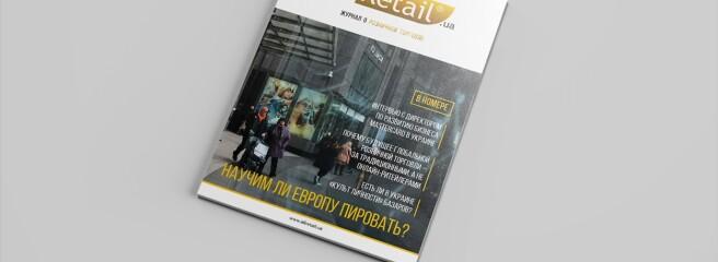 Подписка наэлектронный журнал All Retail на2021 год