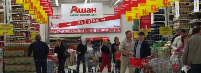 Auchan шукає нові шляхи розвитку вРФ