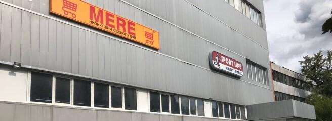 Экспансия продолжается: MERE откроет очередные магазины врегионах Украины