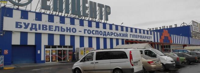 «Епіцентр К» запустив нову виробничу лінію на заводі «Карпатська кераміка» в Калуші