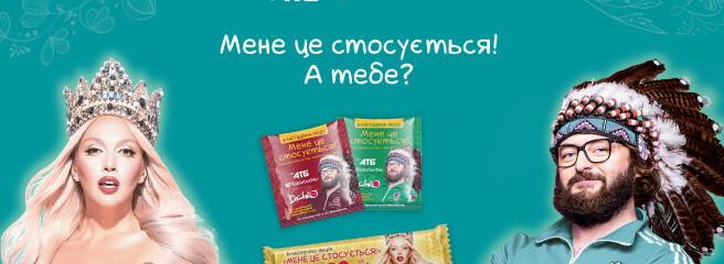 «Мене цестосується! Атебе?»— національна благодійна акція зібрала 10мільйонів гривень накористь дітей зонко