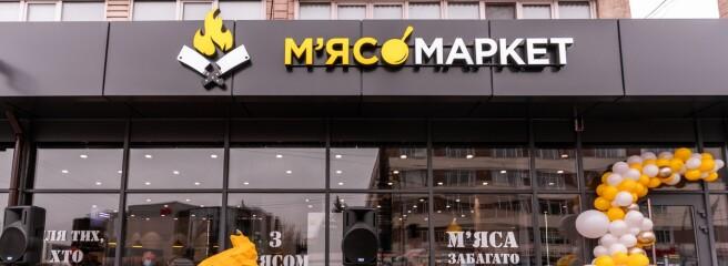 """""""МХП"""" планує збільшити мережу """"М'ясомаркет"""" до 200 магазинів до кінця року"""