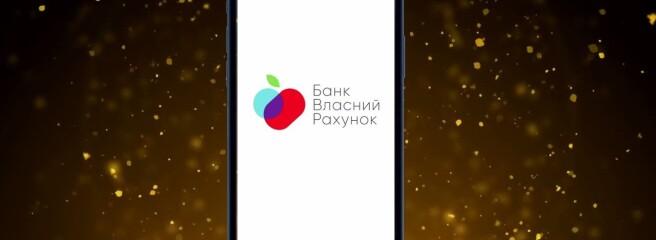 Банк Власний Рахунок – первый диджитал банк в украинском ритейле