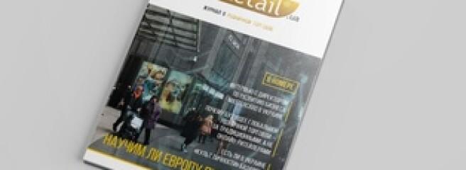 Подписка на электронный журнал All Retail на 2019 год