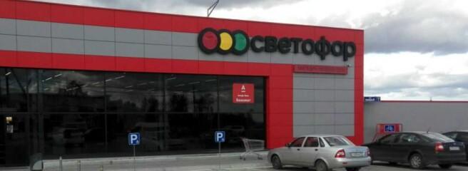 Білорусь запалила червоне світло російському «Світлофору»