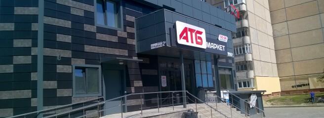 АТБ продолжает экспансию в Западной Украине, в этот раз цель — городок на Львовщине